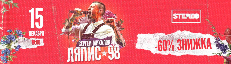 Ляпис 98