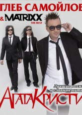 Глеб Самойлов and The MATRIXX The BЕST + хиты АГАТА КРИСТИ в Днепре