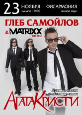 Глєб Самойлов The MATRIXX в Одессе
