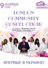 London Community Gospel Choir в Киеве