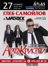 Глеб Самойлов and The Matrixx в Киеве