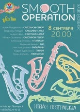 Smooth Operation в Киеве