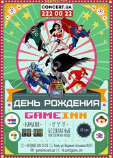Game Inn Birthday в Киеве