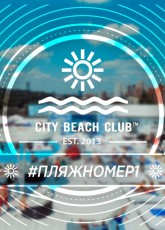 City Beach Club Kiev. Пляж в Киеве