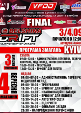Belshina Drift Championship of Ukraine в Киеве