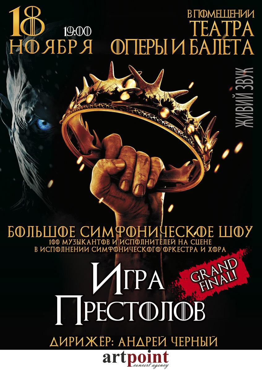 Игра престолов: GRAND FINAL