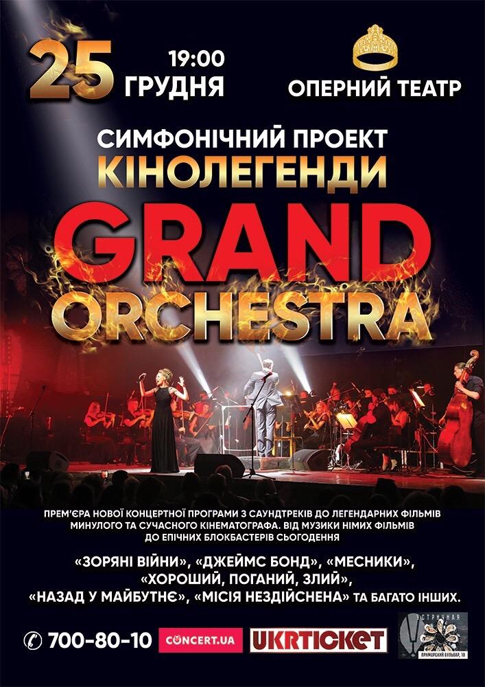 """Grand Orchestra. Симфонический проект """"Кинолегенды"""""""