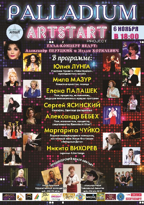 Гала-концерт Международного проекта-конкурса ArtStarT