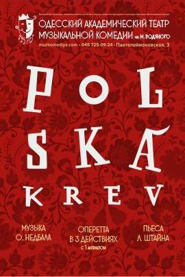 Польская кровь