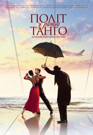 Полет в ритме танго