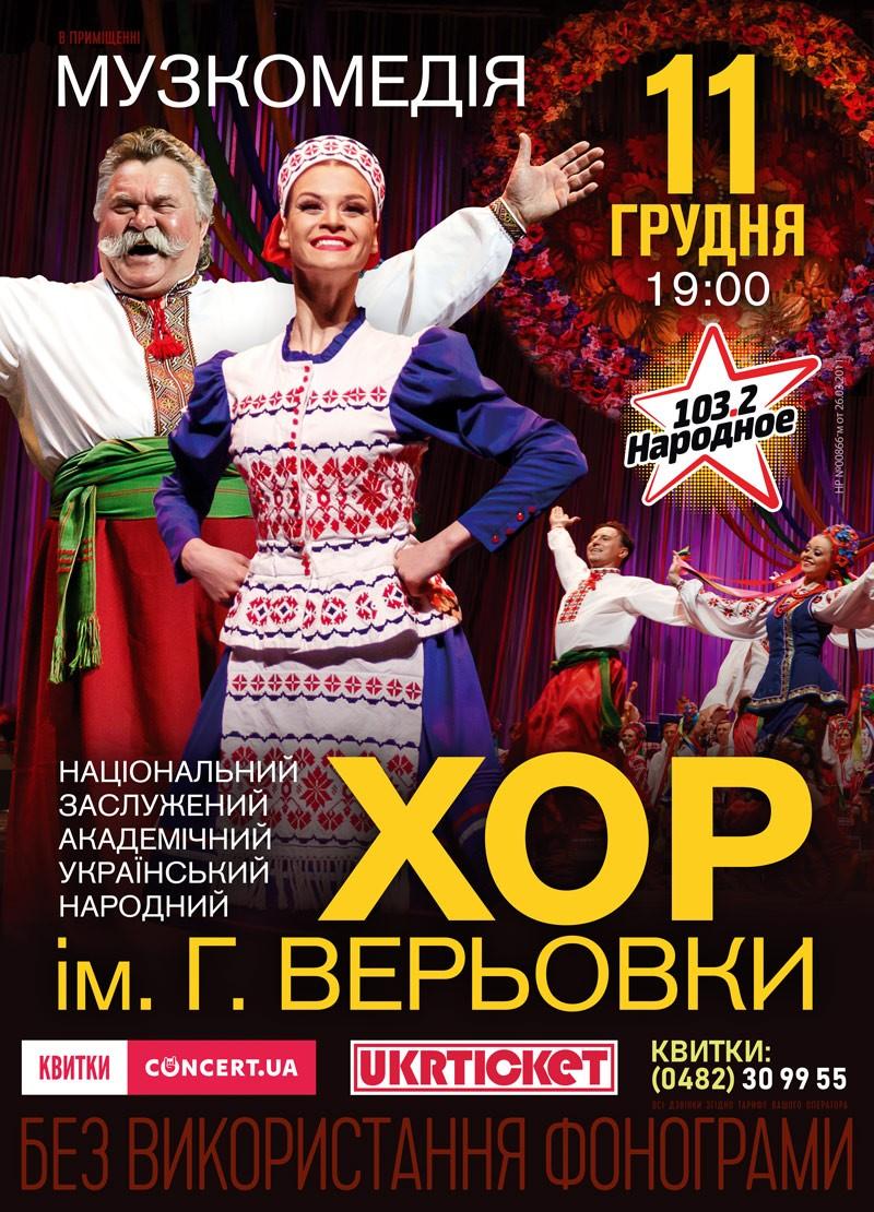 Хор ім. Г. Верьовки