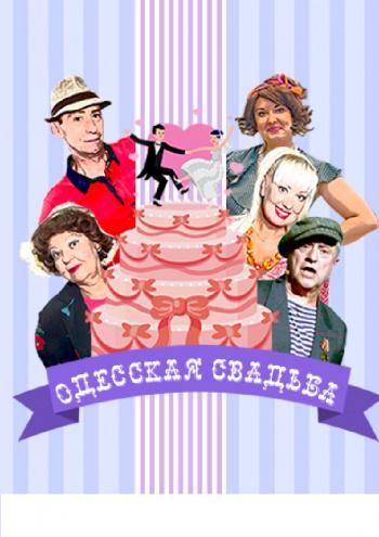Премьера «Одесская Свадьба»