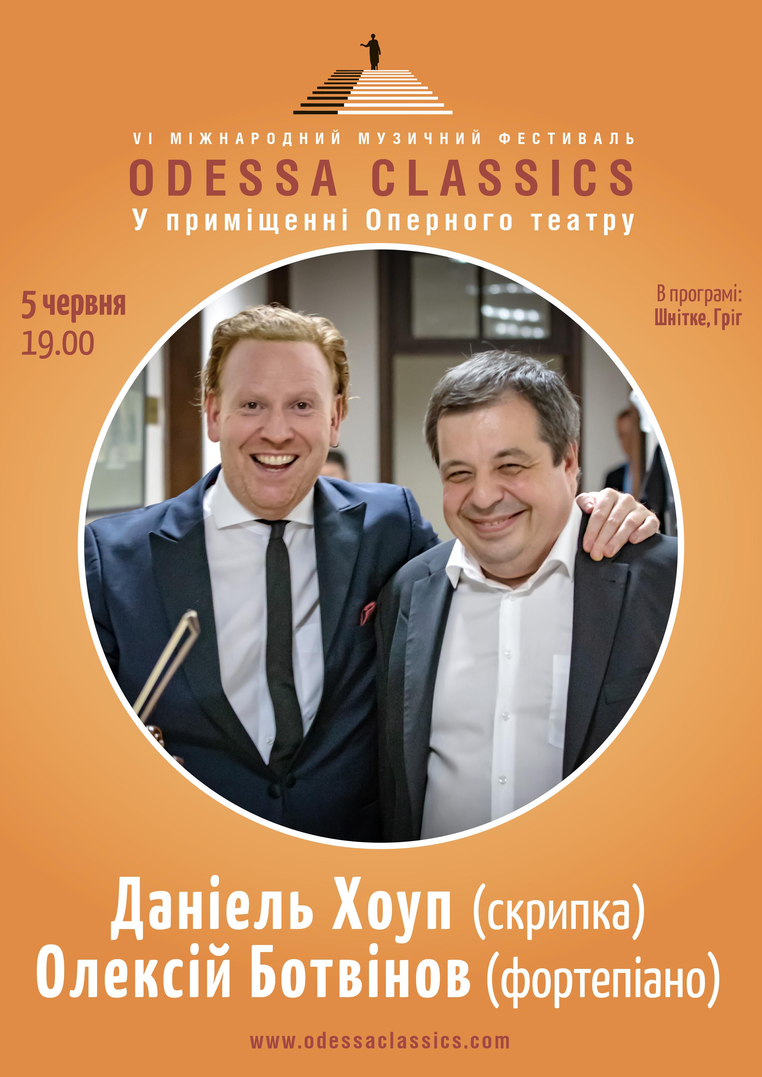 Odessa Classic: Даніель Хоуп і Олексій Ботвінов