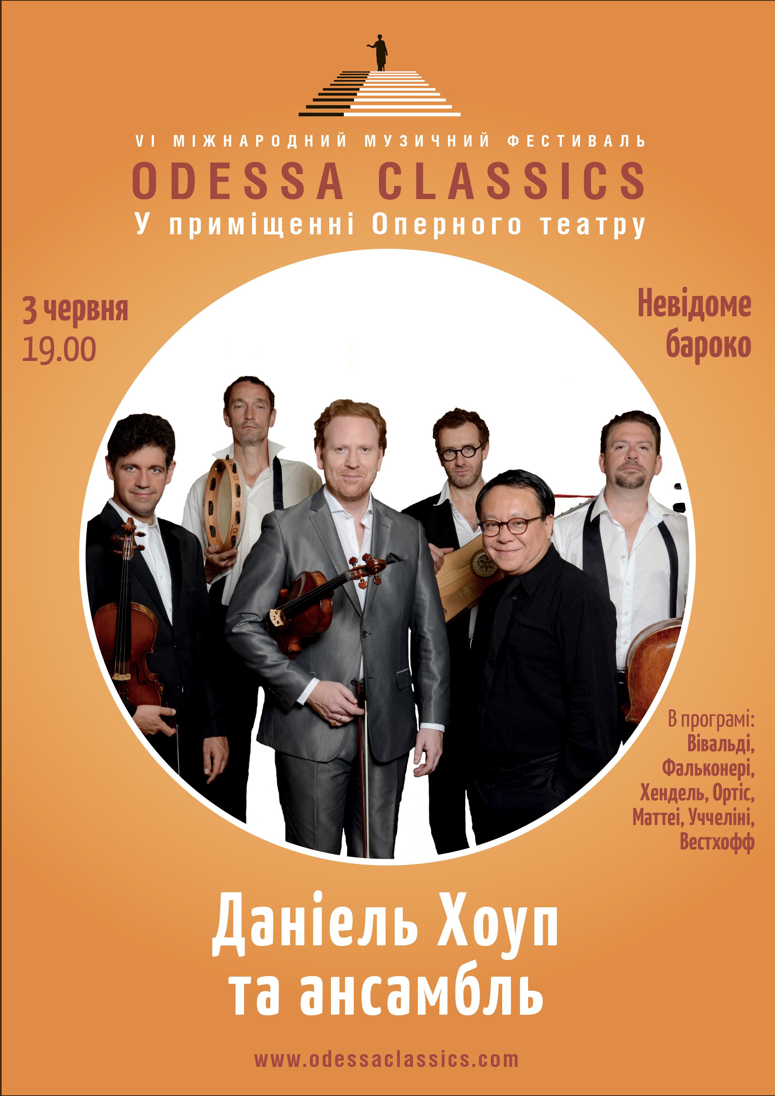 Odessa Classic: Даниэль Хоуп и ансамбль